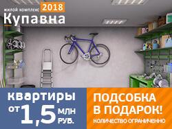 ЖК «Купавна 2018». Последние квартиры с ключами! От 2,2 млн руб. Ипотека от 7,4%. Рядом